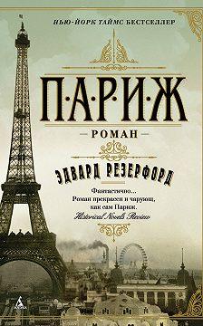 Эдвард Резерфорд - Париж