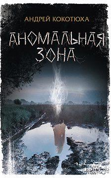 Андрей Кокотюха - Аномальная зона