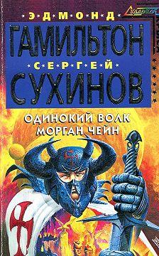 Сергей Сухинов - Одинокий волк Морган Чейн
