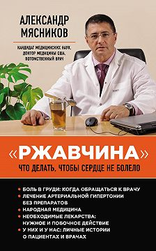 Александр Мясников - «Ржавчина». Что делать, чтобы сердце не болело