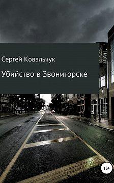 Сергей Ковальчук - Убийство в Звонигорске