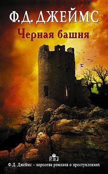 Филлис Дороти Джеймс - Черная башня