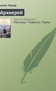Антон Чехов - Архиерей