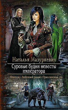 Наталья Мазуркевич - Суровые будни невесты императора