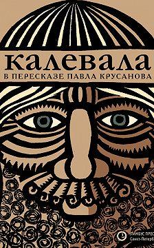Народное творчество (Фольклор) - Калевала