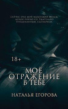 Наталья Егорова - Моё отражение в тебе