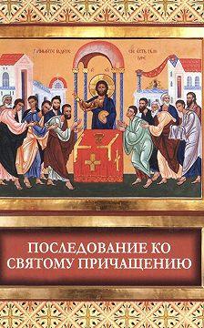 Сборник - Последование ко святому причащению
