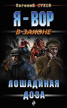 Евгений Сухов - Лошадиная доза