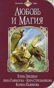 Карина Пьянкова - Любовь и магия (сборник)