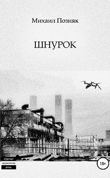 Михаил Позняк - Шнурок