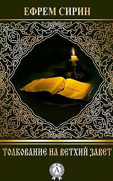 преподобный Ефрем Сирин - Толкование на Ветхий Завет