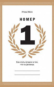 Игорь Манн - Номер 1