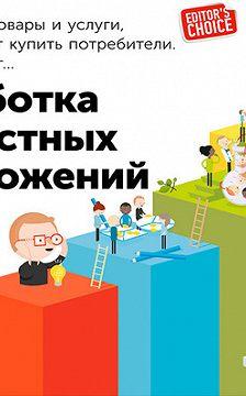 Ив Пинье - Разработка ценностных предложений. Как создавать товары и услуги, которые захотят купить потребители. Ваш первый шаг…