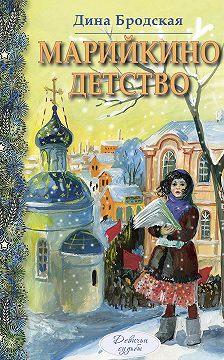 Дина Бродская - Марийкино детство