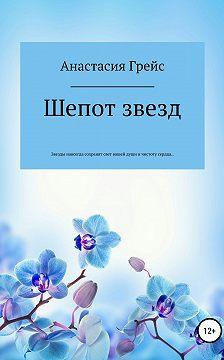 Анастасия Грейс - Шепот звезд