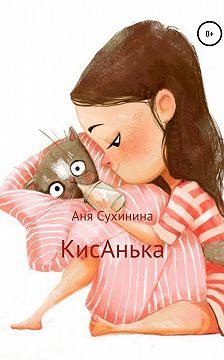 Аня Сухинина - КисАнька