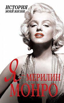Неустановленный автор - Я – Мэрилин Монро