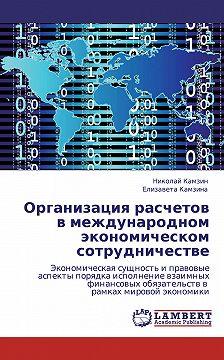 Николай Камзин - Организация расчетов в международном экономическом сотрудничестве