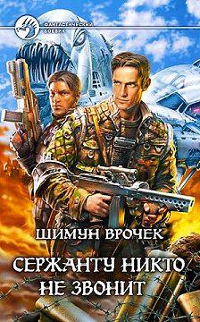 Шимун Врочек - Эльфы на танках