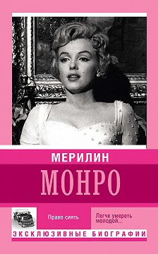 Неустановленный автор - Мерилин Монро. Право сиять