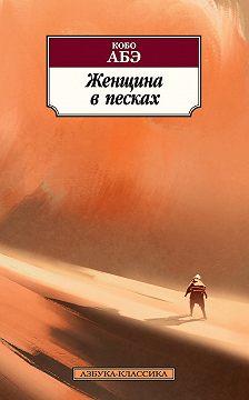 Кобо Абэ - Женщина в песках