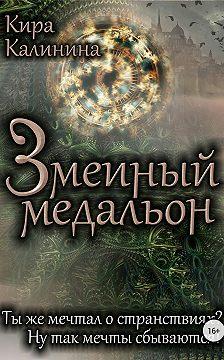 Кира Калинина - Змеиный медальон
