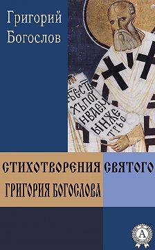 Григорий Богослов - Стихотворения святого Григория Богослова