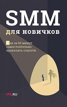 1PS.RU - SMM для новичков