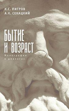 Александр Секацкий - Бытие и возраст. Монография в диалогах