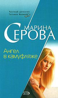 Марина Серова - Ангел в камуфляже