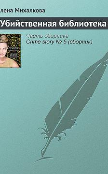 Елена Михалкова - Убийственная библиотека