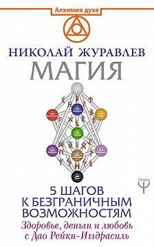 Николай Журавлев - Магия. 5 шагов к безграничным возможностям