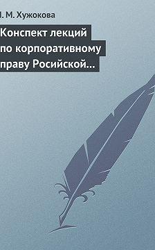 Ирина Хужокова - Конспект лекций по корпоративному праву Росийской Федерации