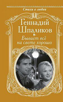 Геннадий Шпаликов - Бывает всё на свете хорошо