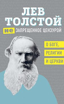 Лев Толстой - (Не)запрещенное цензурой. О Боге, религии, церкви