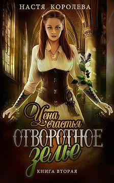 Анастасия Королёва - Отворотное зелье. Цена счастья