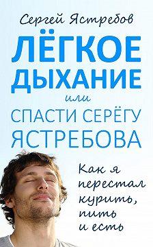 Сергей Ястребов - Лёгкое Дыхание, или Спасти Серёгу Ястребова
