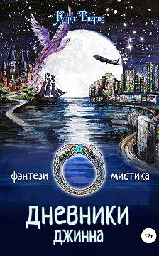 Кира Тигрис - Дневники Джинна