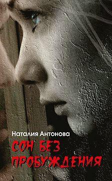 Наталия Антонова - Сон без пробуждения