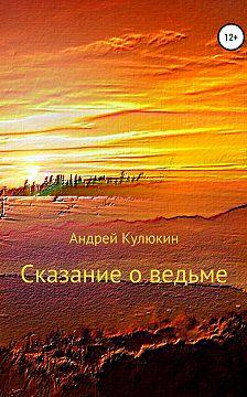 Андрей Кулюкин - Сказание о ведьме