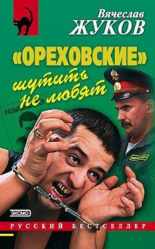 Вячеслав Жуков - «Ореховские» шутить не любят