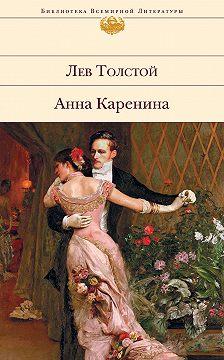 Leo Tolstoy - Анна Каренина