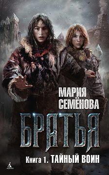 Мария Семёнова - Тайный воин