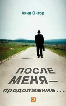 Акин Онгор - После меня – продолжение…
