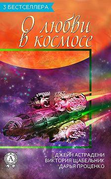 Виктория Щабельник - Сборник «3 бестселлера о любви в космосе»