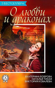 Виктория Ковалева - Сборник «3 бестселлера о любви и драконах»