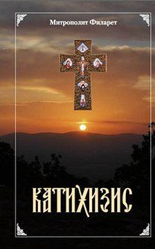 Unidentified author - Пространный христианский Катихизис Православной Кафолической Восточной Церкви