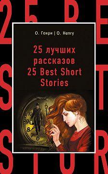 О. Генри - 25 лучших рассказов / 25 Best Short Stories