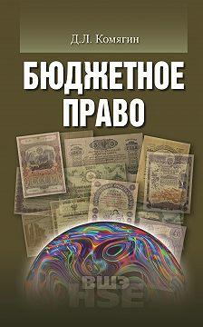 Дмитрий Комягин - Бюджетное право