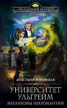 Анастасия Левковская - Университет Ульгрейм. Механизмы некромантии